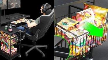 洋芋片是必備!日本推出超夢幻「電玩肥宅存糧架」,上面放飲料下面儲備零食!
