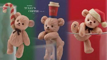 TULLY'S COFFEE聖誕版超可愛杯緣小熊期間限定開賣啦!還有聖誕節限量飲品也別錯過喔~