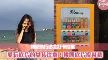 韓國「底片投幣機」妳有聽過嗎?告訴妳韓國哪裡找得到!