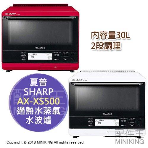 日本代購 SHARP 夏普 AX-XS500 水波爐 過熱水蒸氣 蒸氣烤箱 微波爐 30L 2段料理 蒸烤爐