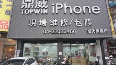[iPhone手機]台中北區TOPWIN鼎威蘋果維修/iPhone維修/iPad維修 / 包膜 /台北台中五間分店