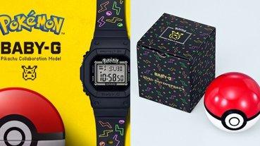 皮卡丘粉又要瘋掉了!寶可夢 x BABY-G 超帥聯名錶款台灣選在「這天」開賣,網友:這就是時代的眼淚