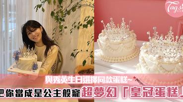 把你當成是公主般寵!與秀英生日選擇同款蛋糕~超夢幻「皇冠蛋糕」正在火爆中!