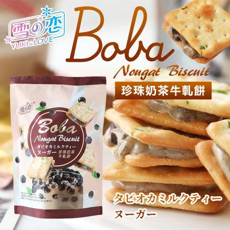 台灣 雪之戀 珍珠奶茶牛軋餅 120g 牛軋餅 蘇打餅 牛軋蘇打餅 珍珠奶茶 珍奶 餅乾 團購