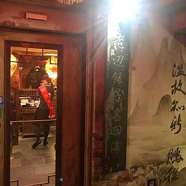実際訪問したユーザーが直接撮影して投稿した新宿餃子老辺餃子舘 新宿別館の写真