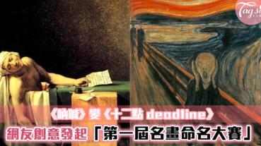 創意發想「第一屆名畫命名大賽」,妳看完還會記得名畫的原名嗎?