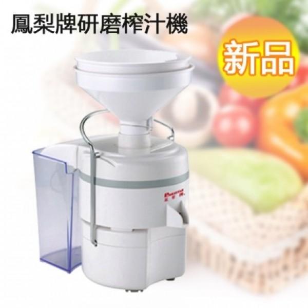 鳳梨,GR-301L, 研磨榨汁機,果汁機,調理機