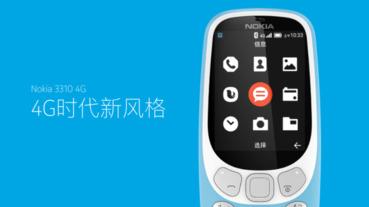 Nokia 3310 4G 版悄悄在中國上市,採用阿里雲 YunOS 作業系統