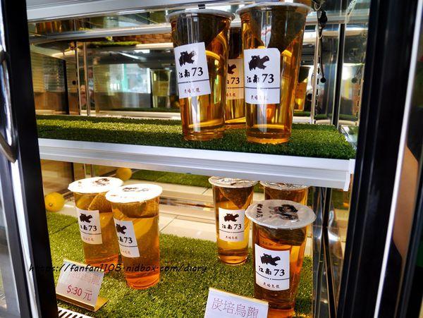 【內湖飲料外送】江南73 手搖飲料專賣 近 #哈拉影城 #茶飲 #氣泡飲 #咖啡 (3).JPG