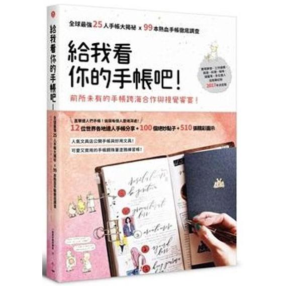 作者: 一起來手帳同樂會 系列: 樂 出版社: 一起來-木馬文化 出版日期: 2016/11/10 ISBN: 9789869352734
