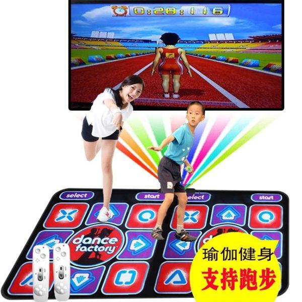 跳舞機 酷舞跑步毯抖音跳舞毯雙人運動電視接口家用神器網紅游戲墊子 mks韓菲兒