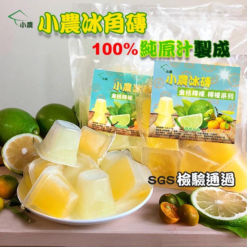 來自小農天然水果100%原汁製成的而這些原料是由台灣當地每個知名農產的小農提供所以才取名為小農就是為台灣小農盡一些力量將小果園中的產品推廣到市面上以小農所種植的水果作成產品幫助小農讓產品能在多元的時代