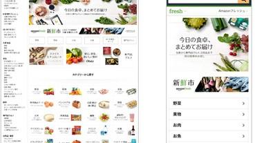 日本Amazon引入「Amazon Fresh」,連買餸都可以網購