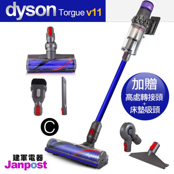 現貨 Dyson V11 SV14 Torque motorhead 無線吸塵器/五吸頭版/塵蟎/建軍電器