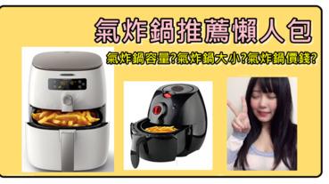 3C家電|婆婆媽媽都愛!2019氣炸鍋推薦懶人包 氣炸鍋料理、氣炸鍋食譜