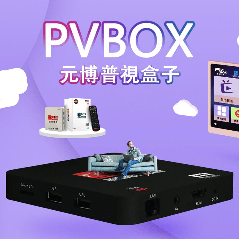 EVPAD華人台灣版易播盒子pro,限時破盤再打82折!