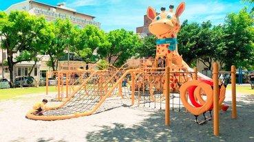 2020花蓮最新親子公園:花蓮市長頸鹿親子公園升級,超可愛長頸鹿大型遊具完工,成為花蓮市最可愛的溜滑梯公園。(花蓮親子景點/花蓮必去/花蓮溜滑梯/花蓮戶外景點/花蓮親子行程)