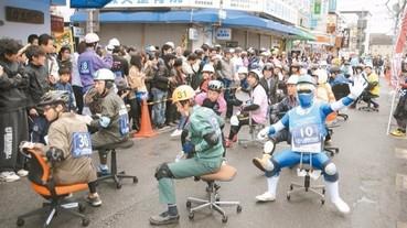 早就厭倦路跑活動了嗎?日本創意辦公椅競速活動台南開飆
