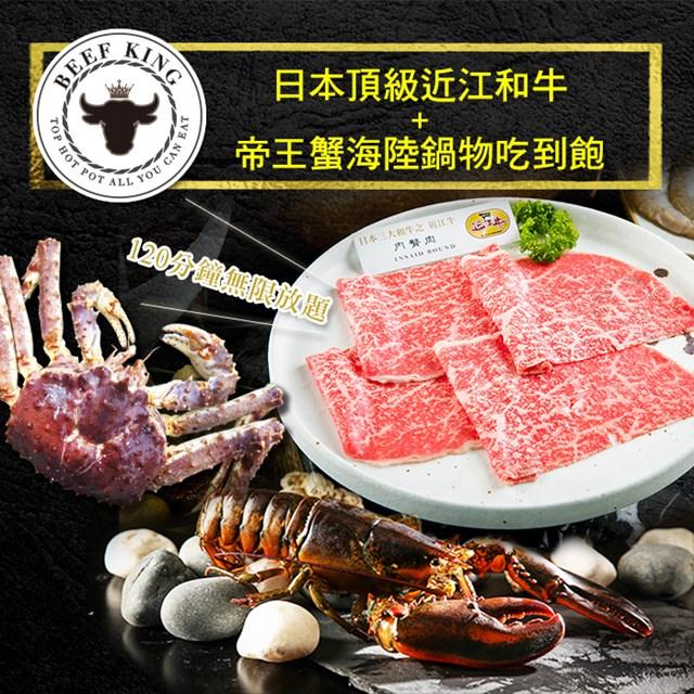 1.本券可1人於Beef King享用日本頂級近江和牛+帝王蟹海陸鍋物吃到飽乙客。(已含服務費) 餐點內容: 日本近江和牛6種部位(三叉、內臀、外臀、和尚頭、肩胛、後腰脊肉)+帝王蟹+龍蝦+行家滷品與