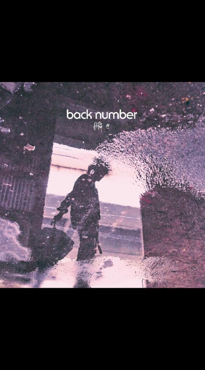 back number好きな人!