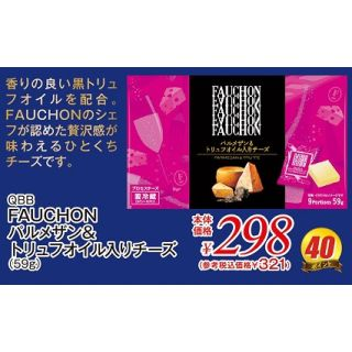 FAUCHON パルメザン&オリーブオイル入りチーズ