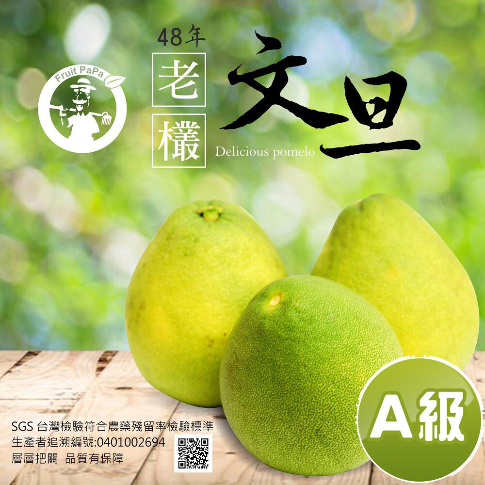 【水果爸爸-FruitPaPa】葫蘆墩48年老欉A級柚子文旦禮盒10台斤