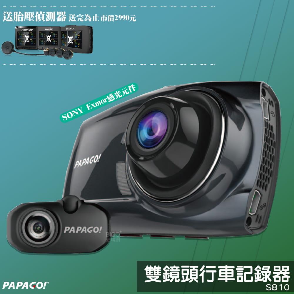 前後雙錄,高畫質1080P超廣角鏡頭夜視大光圈內建SONY感光元件
