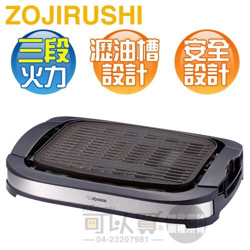 ZOJIRUSHI 象印 ( EB-DLF10 ) 室內BBQ電燒烤盤 -原廠公司貨 [可以買]