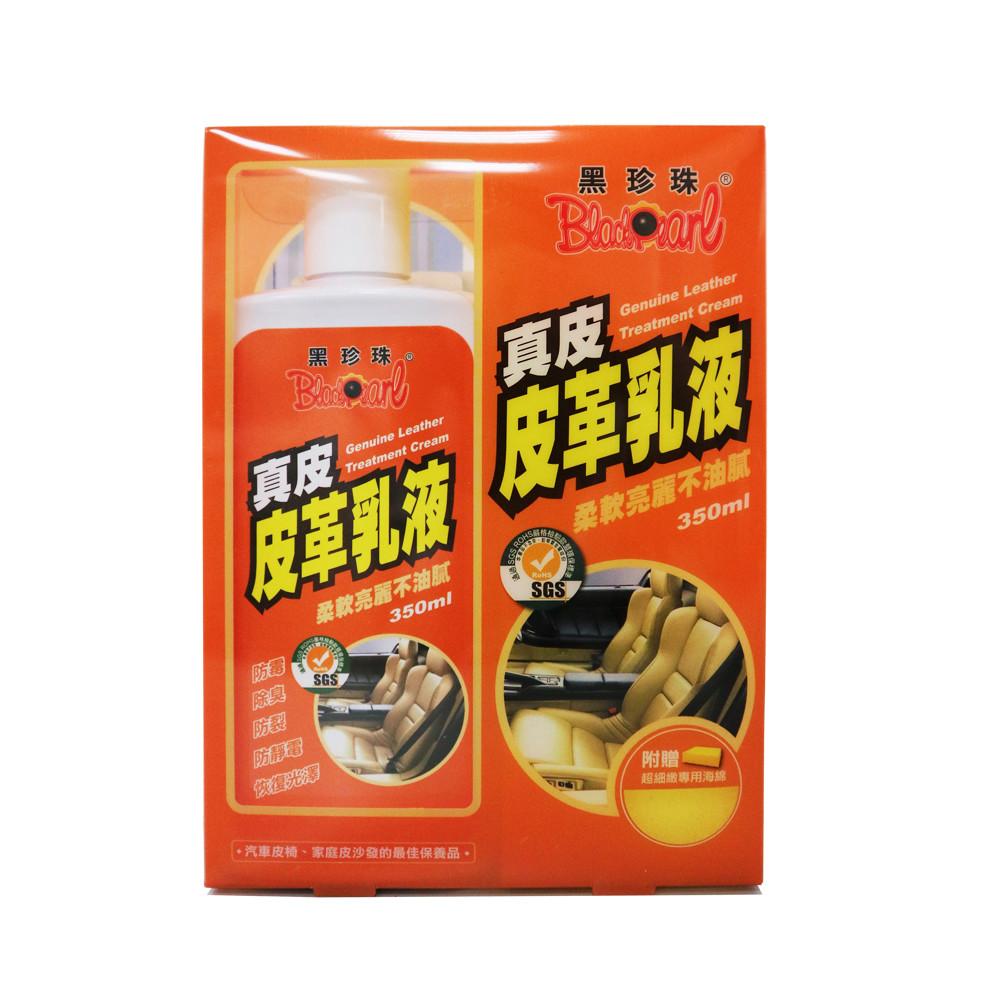 產品特色: 具有長效之保護效果,防止老化。 維持皮革柔軟度,防止龜裂。 防止靜電,使用後不會沾染污垢。 能讓皮革恢復原來之光澤。 添加抗菌劑配合,防止滋生霉菌。 淡淡芳香能消除因汗水所產生之臭味。 使