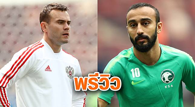 พรีวิว : รัสเซีย VS ซาอุดิอาระเบีย !! เจ้าภาพหวังซิวชัย เปิดฉากศึก ฟุตบอลโลก 2018