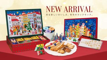 日本「YOKU MOKU」聖誕禮盒上市,美味雪茄蛋捲志玲姐姐也愛!