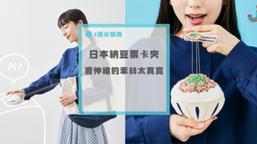 日本人創意無極限~會牽絲的納豆票卡夾,上街回頭率超高!