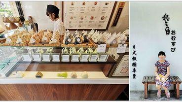 【台北美食】米三角日式飯糰屋.去不了日本,就來小巨蛋附近的「米三角」吃日式飯糰假裝自己在日本吧!