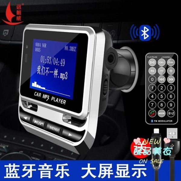 fm發射器 車載MP3播放器藍芽免提汽車U盤音樂點煙器式通用FM發射器帶遙控器