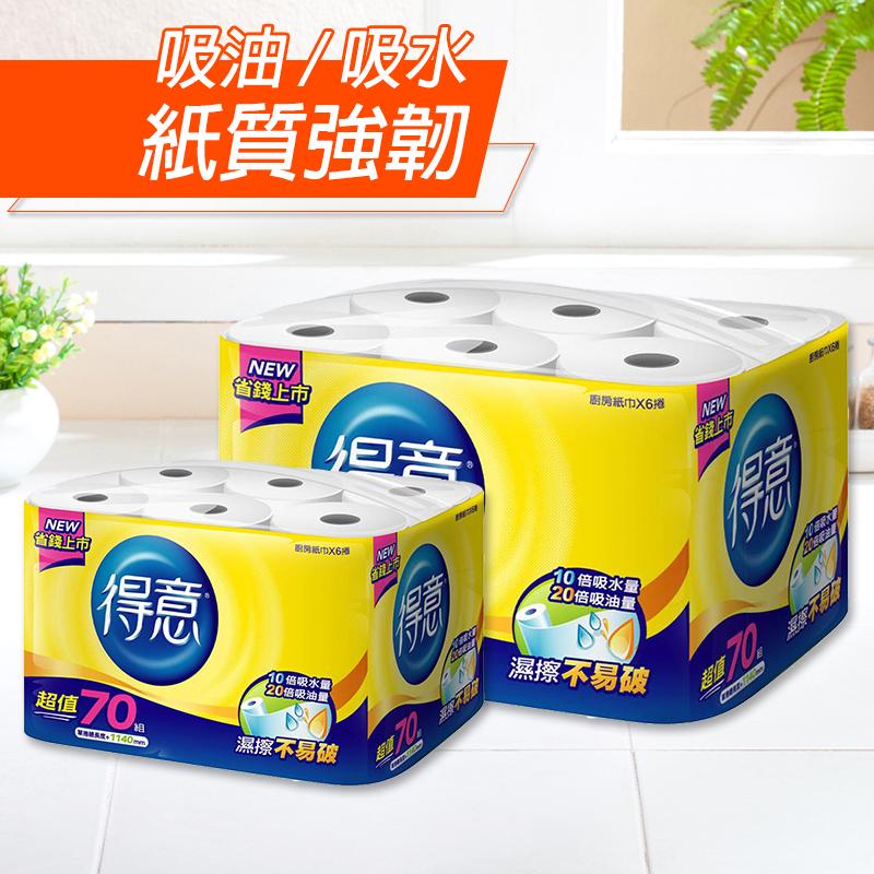 得意廚房紙巾超值包0304019,限時7.0折,請把握機會搶購!