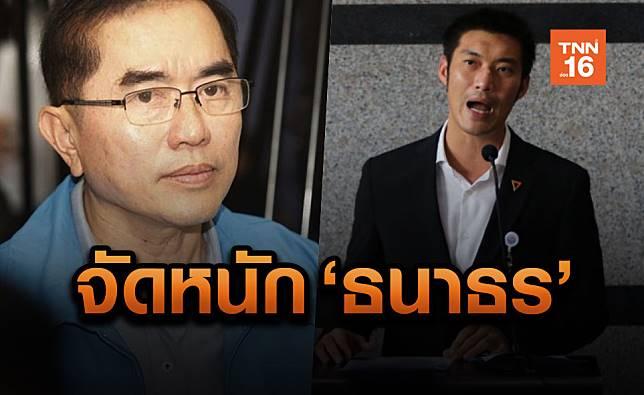 'หมอวรงค์' จัดหนัก!  'ธนาธร' ทำลายหลักการอาเซียน