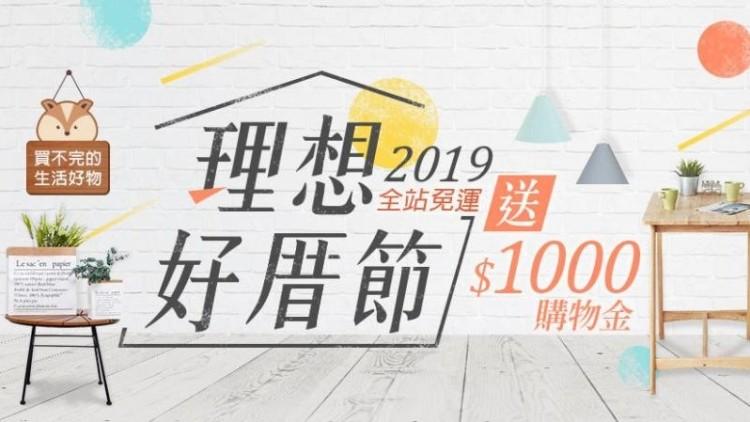 理想好厝節送$1000購物金 實現憧憬的理想生活!