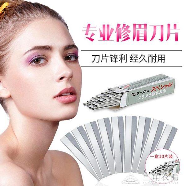 羽毛刮眉刀片不銹鋼刀片化妝師專用修眉刀片三盒裝化妝工具