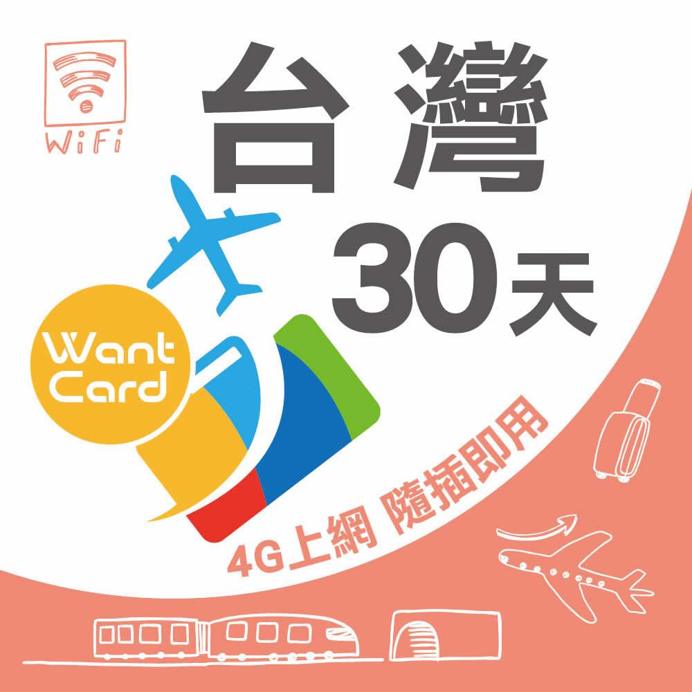 提供30日4G上網不降速吃到飽 訊號涵蓋範圍:台灣全區。使用期限:2021/2/28電信公司:台灣之星顯示速度:3G/LTE/4G,依照當地訊號為主。卡片規格:三合一SIM,適合各種手機的SIM卡尺寸