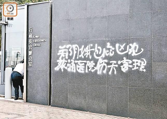 特首辦大樓外牆被噴字。