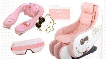 tokuyo x 「Hello Kitty」超萌聯名,讓凱蒂貓按摩椅、肩頸按摩器療癒妳的辛勞!