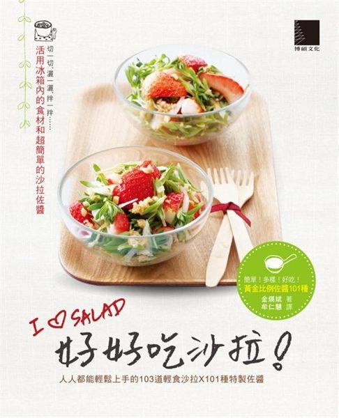 (二手書)好好吃沙拉!人人都能輕鬆上手的103道輕食沙拉X101種特製佐醬
