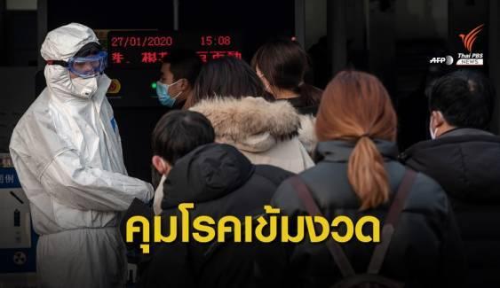 รัฐบาลจีนมั่นใจคุมการระบาดไวรัสโคโรนาได้