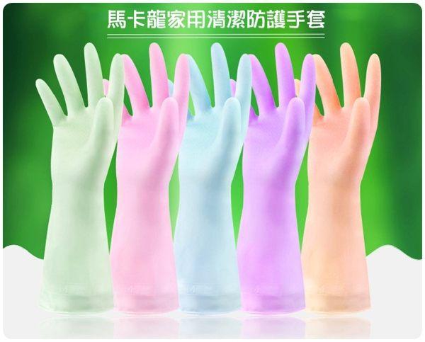 【馬卡龍手套】廚房洗碗 洗衣服 洗水果 家事清潔 乳膠手套 防護手套(一雙)