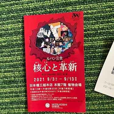 日本橋三越 本店のundefinedに実際訪問訪問したユーザーunknownさんが新しく投稿した新着口コミの写真