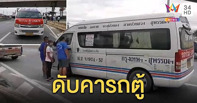 สุดช็อก! คนขับรถตู้จอดรถริมทาง โทรบอกญาติให้มารับ ก่อนดับปริศนาคาพวงมาลัย