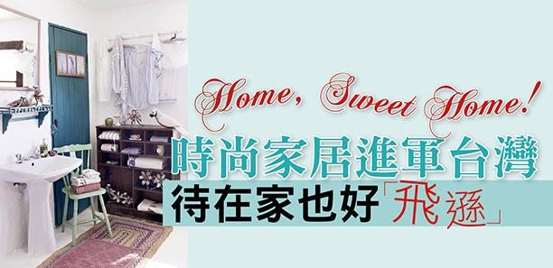 時尚家居進軍台灣,待在家也好「飛遜」