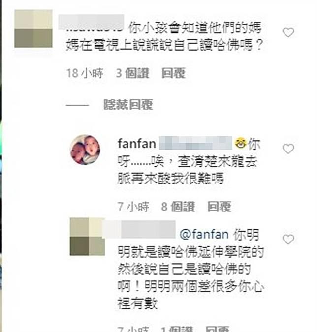 網友留言寸爆范范自稱哈佛畢業。