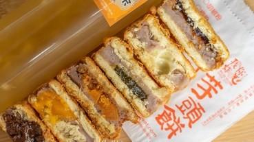 新莊素食推薦【我炸你吃芋頭餅】愛玩客介紹美食 .古早味下午茶