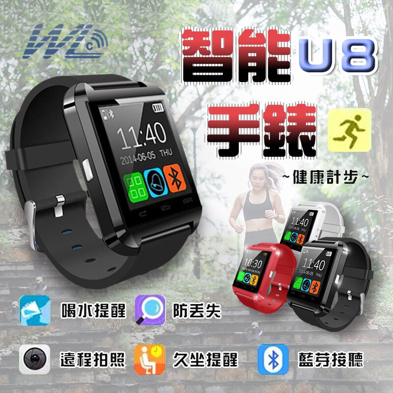 【無賴小舖】U8智能手錶 繁體 藍芽 智慧手錶 電話撥接 音樂直播 遙控拍照 運動時尚 運動手錶 兒童禮物。人氣店家無賴WL小舖的有最棒的商品。快到日本NO.1的Rakuten樂天市場的安全環境中盡情
